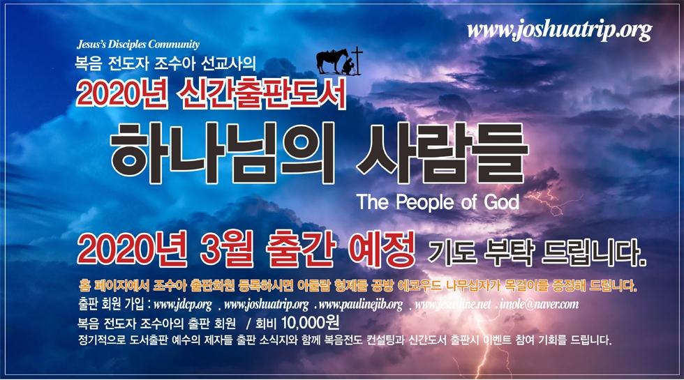 하나님의 사람들